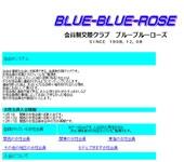 ブルーブルーローズ