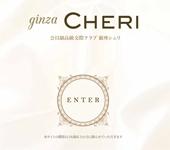 銀座Cheri(シェリ)