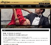 RN246 六本木・西麻布交際クラブ