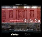 Delta-nu~デルタ・ヌウ~